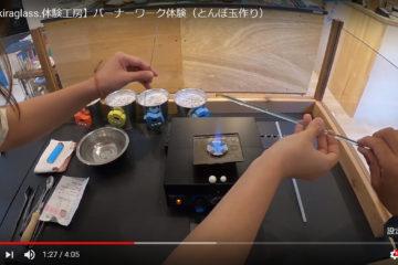 バーナーワーク体験(とんぼ玉作り)動画