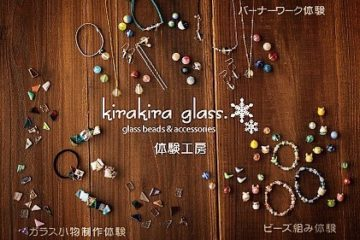 2020-kirakira glass